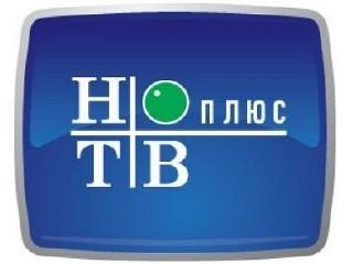 """Спецпредложение для абонентов""""НТВ-Плюс""""  в Калужской области"""