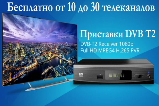 Приставки DVB T2