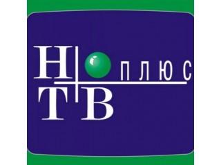 НТВ + в городе Балабаново - Новость от магазина Antena-shop.ru