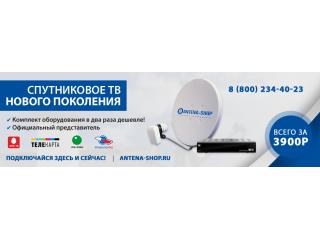 Спутниковое ТВ в городе Балабаново!