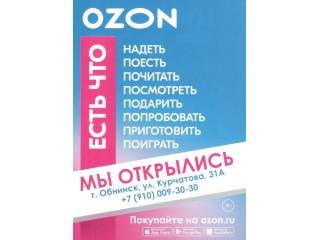 Теперь и в Обнинске можно получить товары с интернет-магазина Ozon